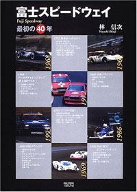 富士スピードウェイ 最初の40年