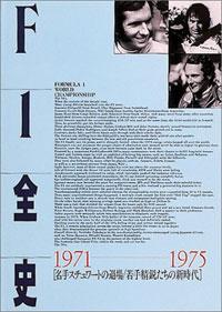 F-1全史 1971-1975年代