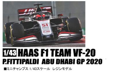 ミニチャンプス 1/43 ハース F1チーム VF-20 P.フィッティパルディ アブダビGP2020