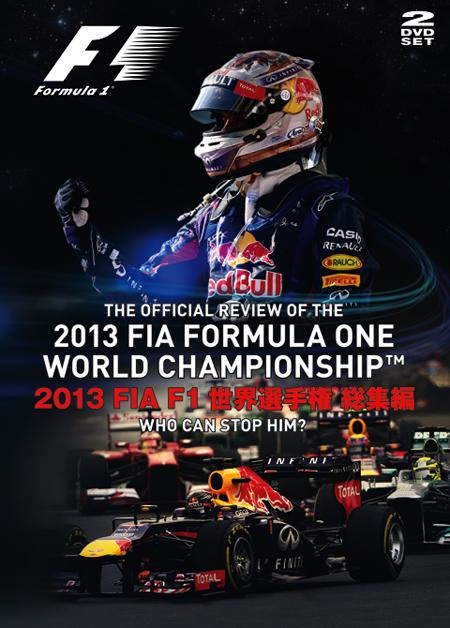 2013 FIA F1世界選手権総集編 完全日本語版(DVD版)