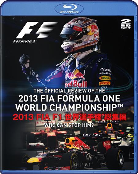 2013 FIA F1世界選手権総集編 完全日本語版 (ブルーレイ版)