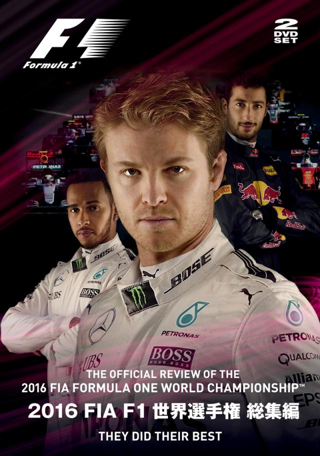 2016 FIA F1世界選手権総集編 完全日本語版(DVD版)