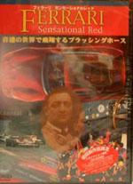 DVD フェラーリ 音速の世界で飛翔する プラッシングホース