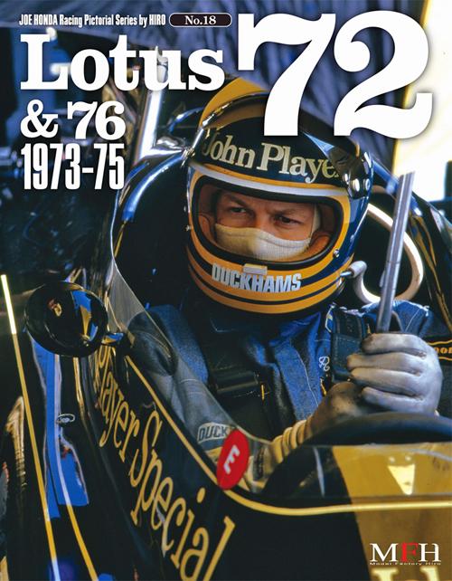 ジョーホンダ写真集 『レーシングピクトリアル」VOL18 「Lotus 72 & 76 1973-75」