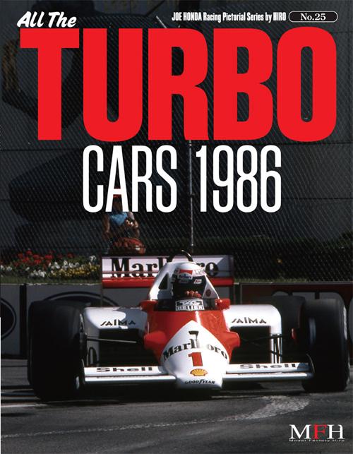 ジョーホンダ写真集 『レーシングピクトリアル」VOL25 「All The TURBO CARS 1986」
