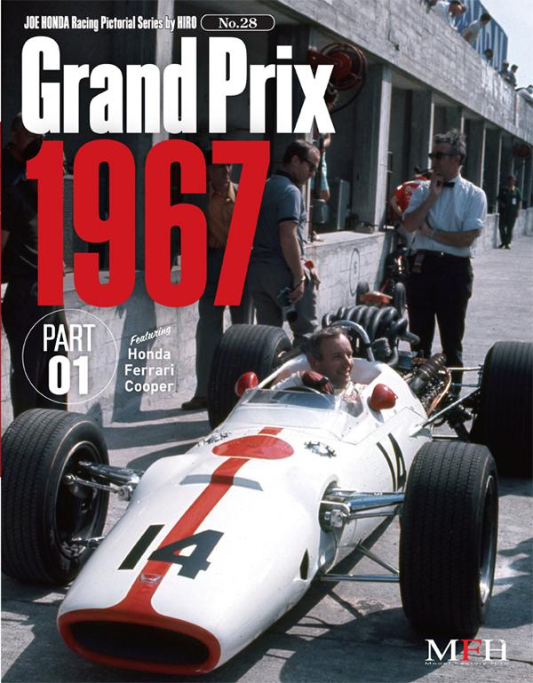 ジョーホンダ写真集 『レーシングピクトリアル」VOL.28「Grand Prix 1967 PART-01」