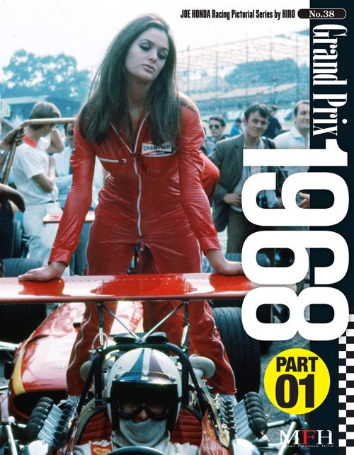 ジョーホンダ写真集 『レーシングピクトリアル」VOL.38「Grand Prix 1968 PART1」