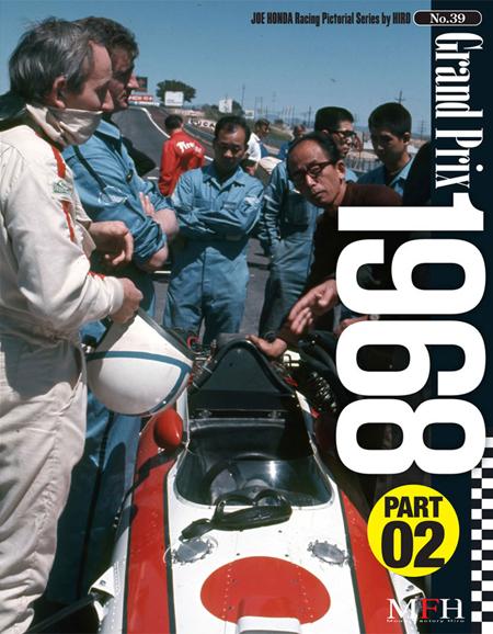 ジョーホンダ写真集 『レーシングピクトリアル」VOL.39「Grand Prix 1968 PART2」