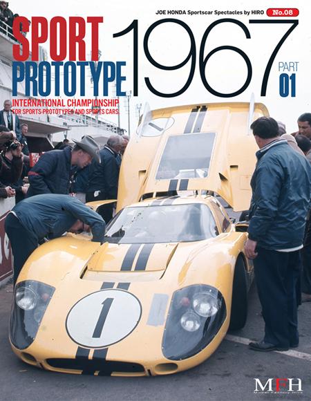 ジョーホンダ写真集『スポーツカースペクタクルズ」VOL.8  「1967 PART-01」