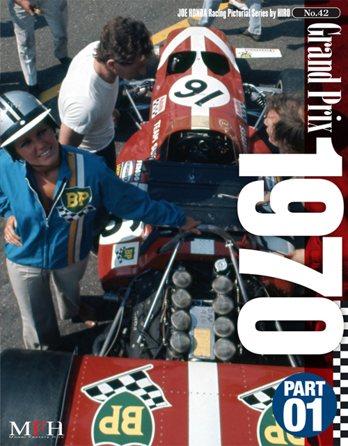 ジョーホンダ写真集 『レーシングピクトリアル」VOL.42 「Grand Prix 1970 PART-01」
