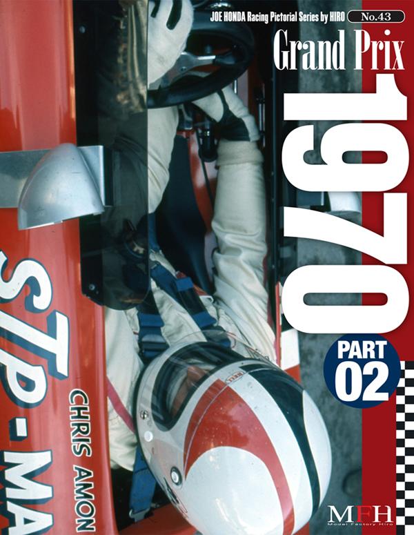 ジョーホンダ写真集 『レーシングピクトリアル」VOL.43 「Grand Prix 1970 PART-02」