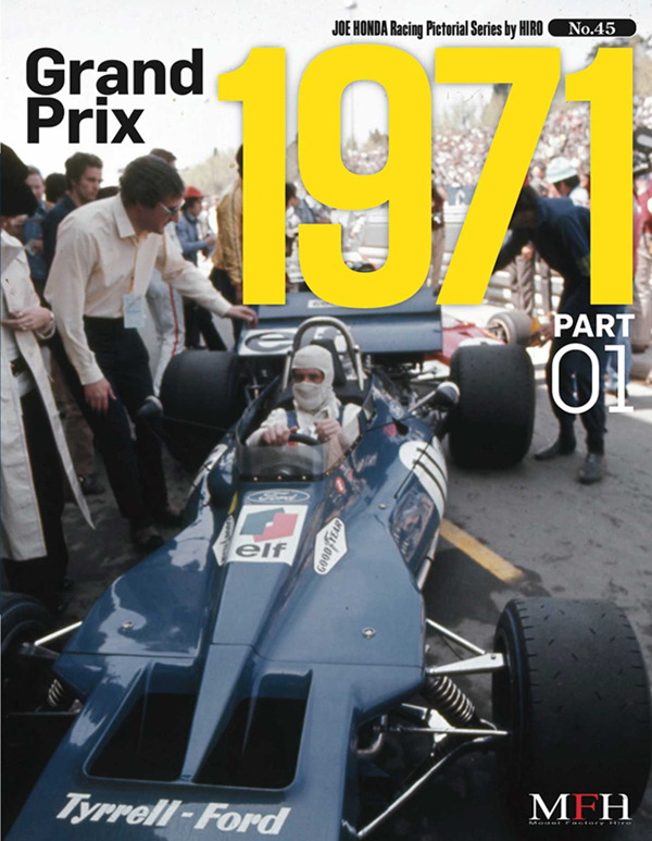 ジョーホンダ写真集 『レーシングピクトリアル」VOL.45 「Grand Prix 1971 PART-01」