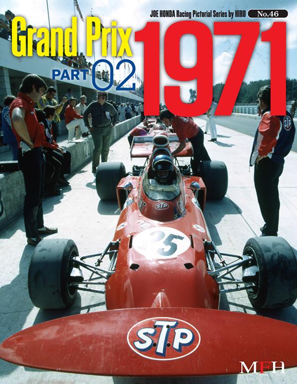 ジョーホンダ写真集 『レーシングピクトリアル」VOL.46 「Grand Prix 1971 PART-02」