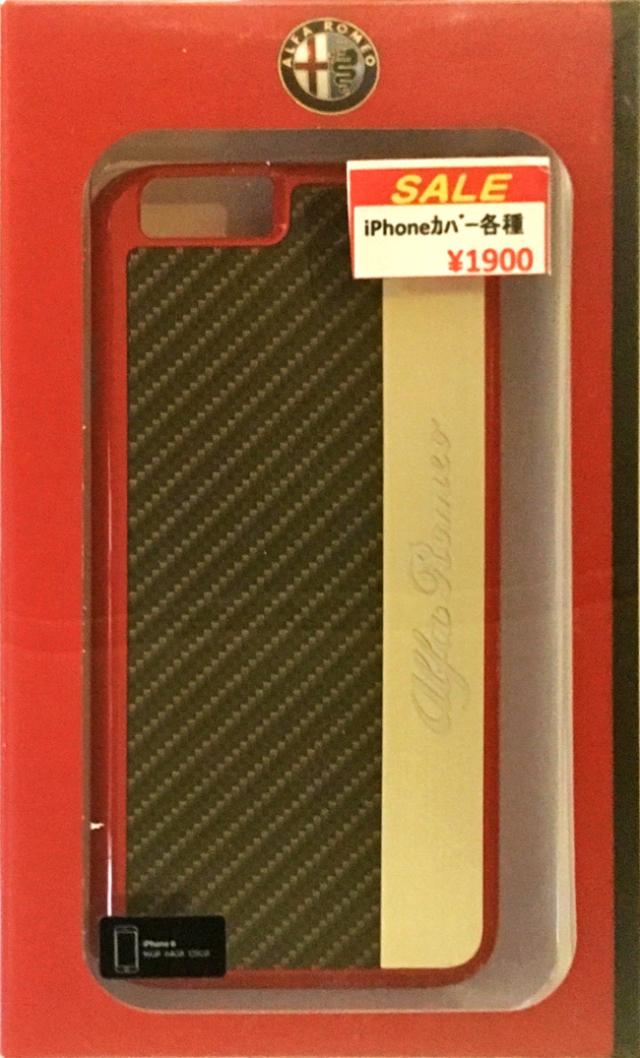 【アウトレットSALE品】アルファロメオiPhone6S/6対応 PC バックカバー レッド   【SALE】¥1900