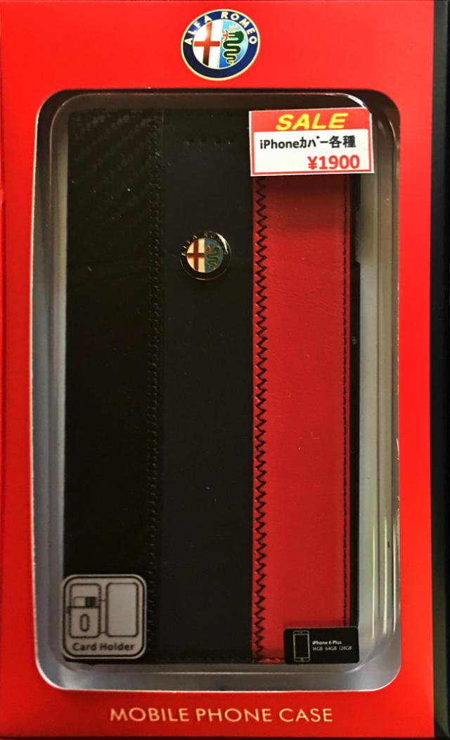 【アウトレットSALE品】アルファロメオiPhone6/6sPlus対応ソフト レザーハードケース ブラック/レッド   【SALE】¥1900