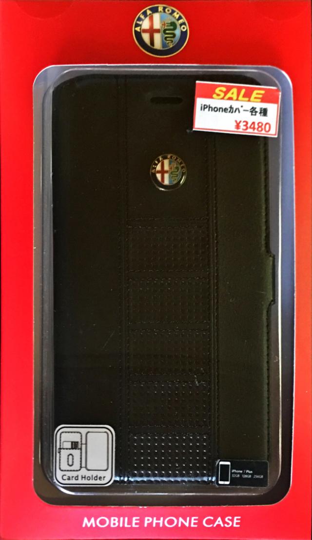 【アウトレットSALE品】アルファロメオiPhone8Plus/7Plus対応 PUレザー BOOKTYPEケース  【SALE】¥3480