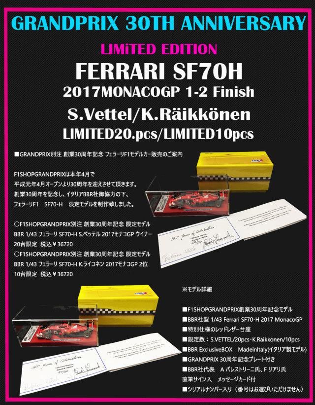 F1SHOPGRANDPRIX別注 創業30周年記念 限定モデル BBR 1/43 フェラーリ SF70H S.ベッテル 2017モナコGP ウイナー 20台限定