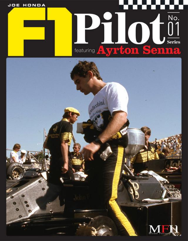ジョーホンダ写真集 『F1 Pilot Series 」VOL.1「Ayrton Senna」