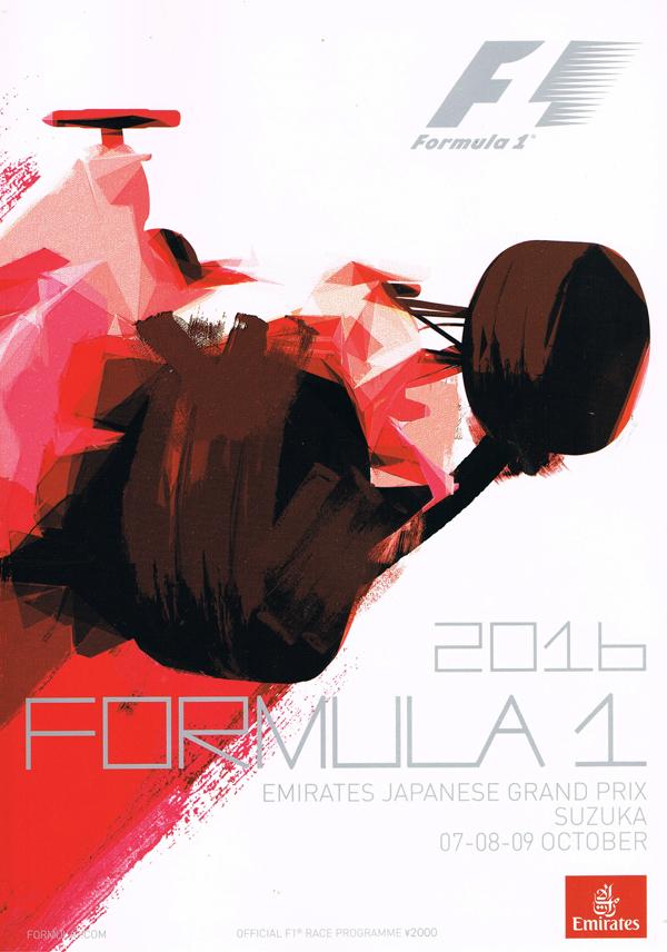 F1公式プログラム  2016年日本GP 鈴鹿