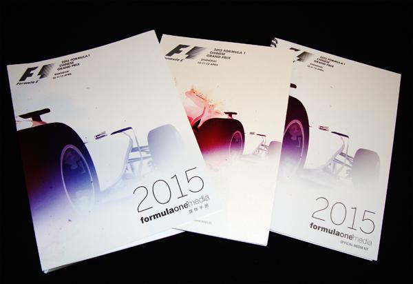 F1公式プログラム 2015年中国GPプレスキット付