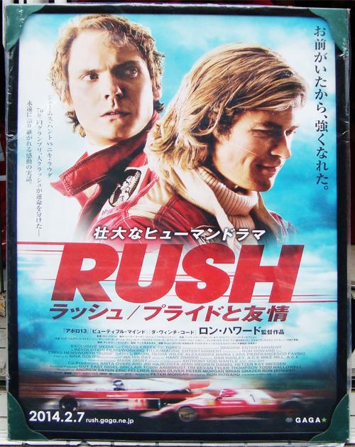 映画RUSH 劇場用ポスター(額装品)TYPE(A)