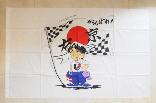 片山右京 1996年  フラッグ ※訳あり品