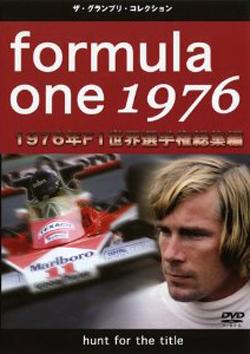 DVD F1世界選手権1976年総集編