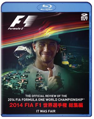 2014 FIA F1世界選手権総集編 完全日本語版(BD版)
