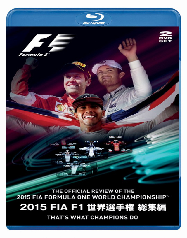 2015 FIA F1世界選手権総集編 完全日本語版(BD/ブルーレイ版)