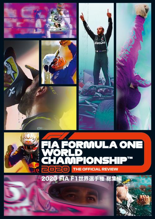 【メール便可】2021/2/19発売 ご予約商品 当店オリジナル特典付   2020 FIA F1世界選手権総集編 完全日本語版(DVD版)収録時間330分