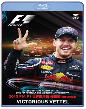 2012 FIA F1世界選手権総集編 完全日本語版 (ブルーレイ版)