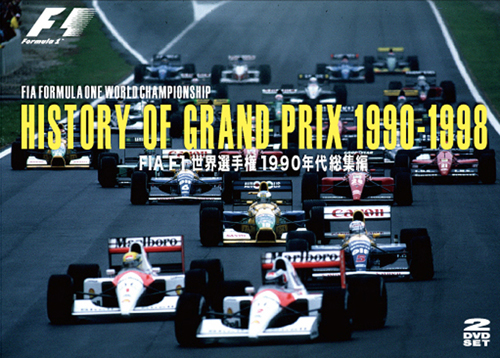 DVD HISTORY OF GRAND PRIX1990-1998   FIA F1世界選手権1990年代総集編