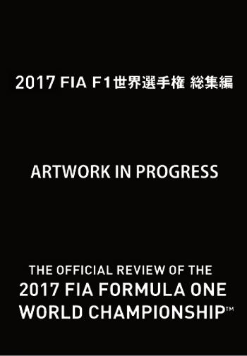 2018/1/25発売 ご予約商品 当店オリジナル特典付 2017 FIA F1世界選手権総集編 完全日本語版