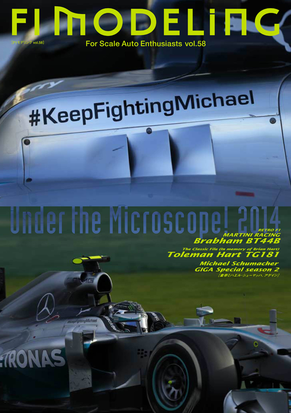 東邦出版F1モデリング VOL.58