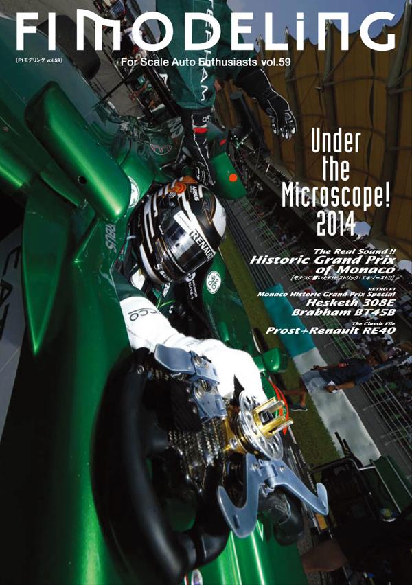 東邦出版F1モデリング VOL.59
