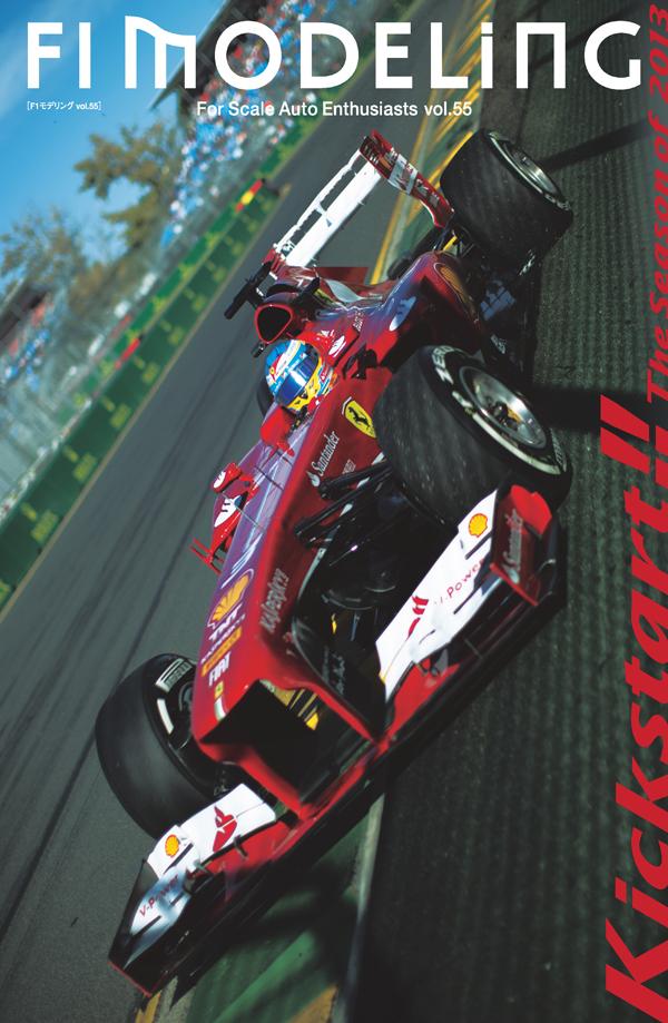 東邦出版F1モデリング VOL.55