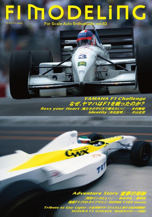 東邦出版 F1モデリング Vol.63