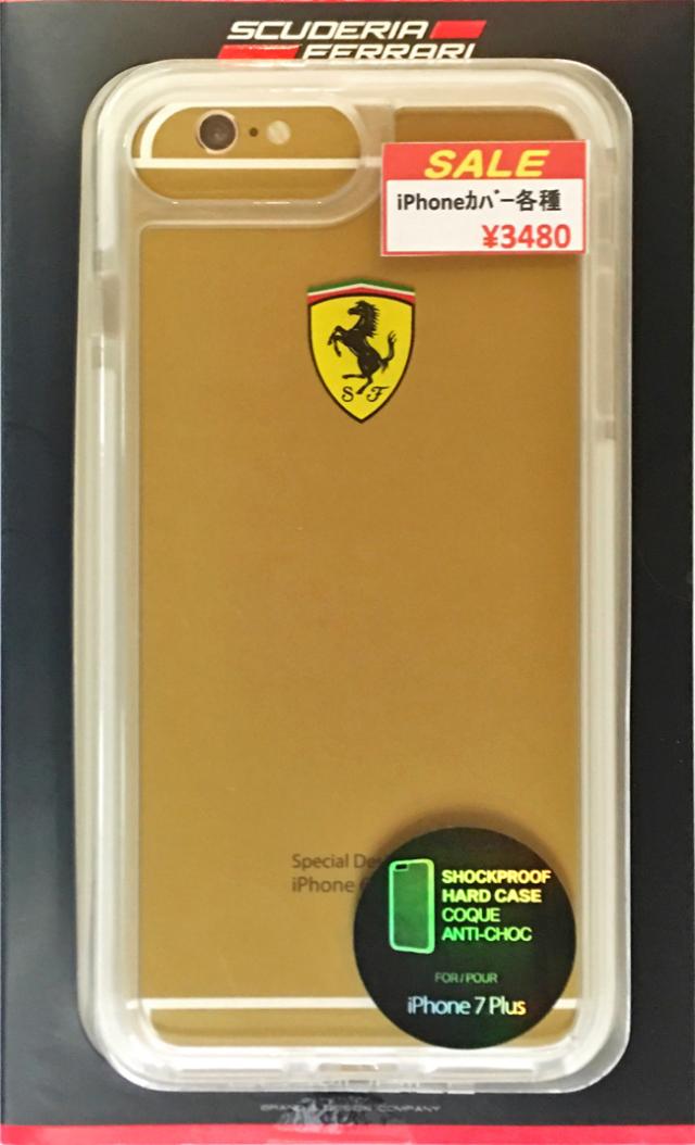 【アウトレットSALE品】フェラーリiPhone8Plus/7Plus対応 耐衝撃バックカバーケース クリア 【SALE】¥3480