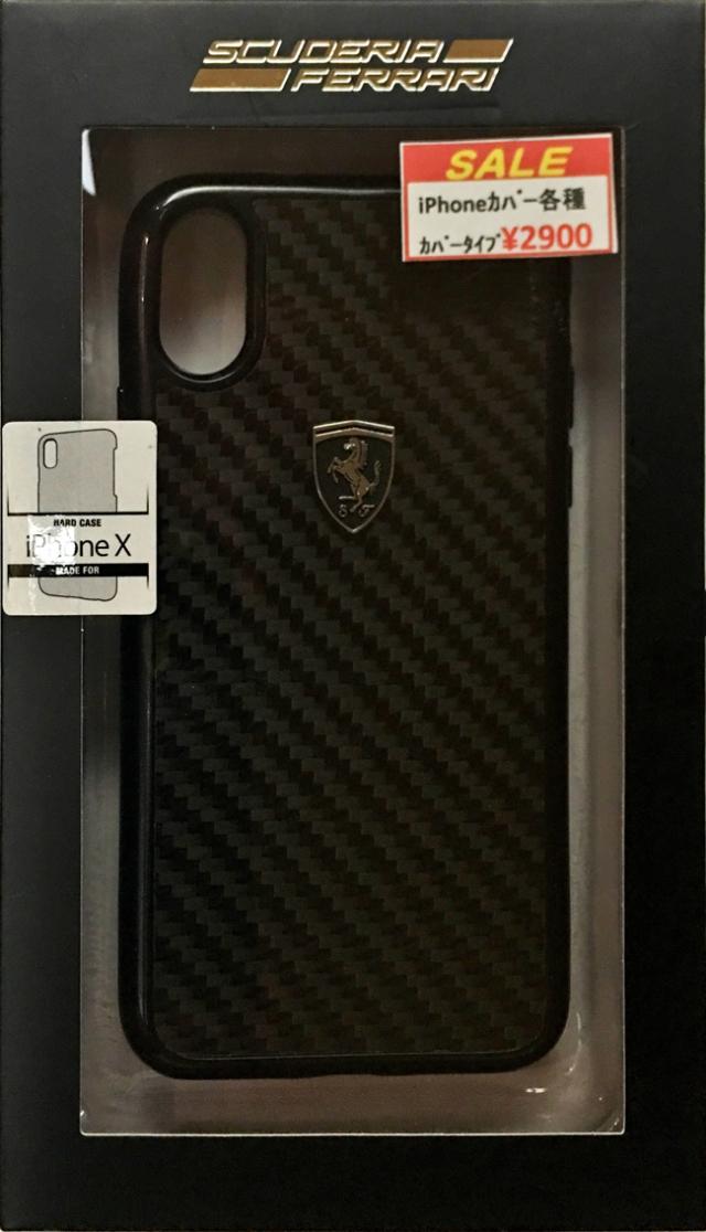 【アウトレットSALE品】フェラーリiPhoneXS/X対応 ガラスファイバー ハードケース ブラック 【SALE】¥2900