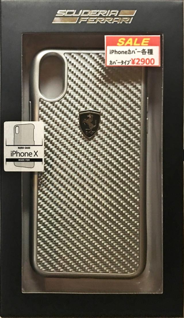 【アウトレットSALE品】フェラーリiPhoneXS/X対応 ガラスファイバー ハードケース シルバー 【SALE】¥2900