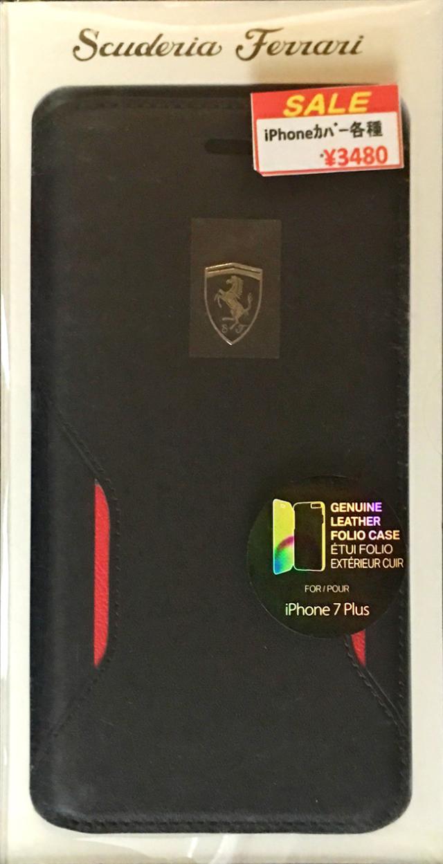 【アウトレットSALE品】フェラーリiPhone8Plus/7Plus対応 本革ブック型ケース ブラック【SALE】¥3480