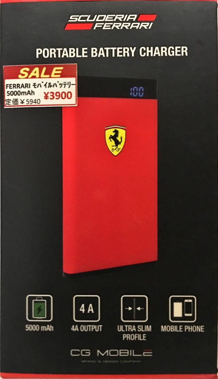 【アウトレットSALE品】フェラーリUSB 2ポート リチウムイオン バッテリー 充電器 5000mAh【SALE】¥3900