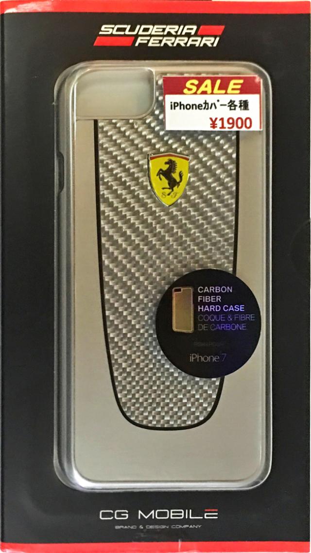 【アウトレットSALE品】フェラーリiPhone8/7/6S/6対応 ガラスファイバー ハードケース シルバーTYPEB 【SALE】¥1900