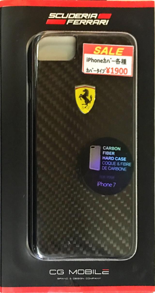 【アウトレットSALE品】フェラーリiPhone8/7/6S/6対応 カーボン ハードケース ブラック 【SALE】¥1900