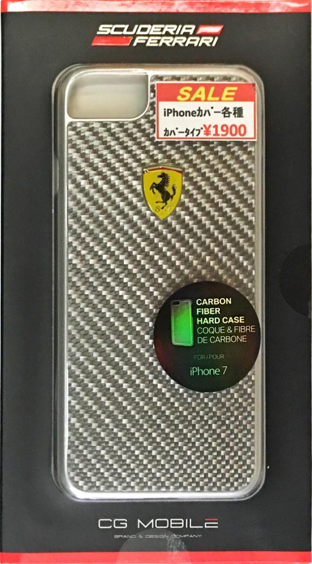 【アウトレットSALE品】フェラーリiPhone8/7/6S/6対応 ガラスファイバー ハードケース シルバーTYPEA 【SALE】¥1900