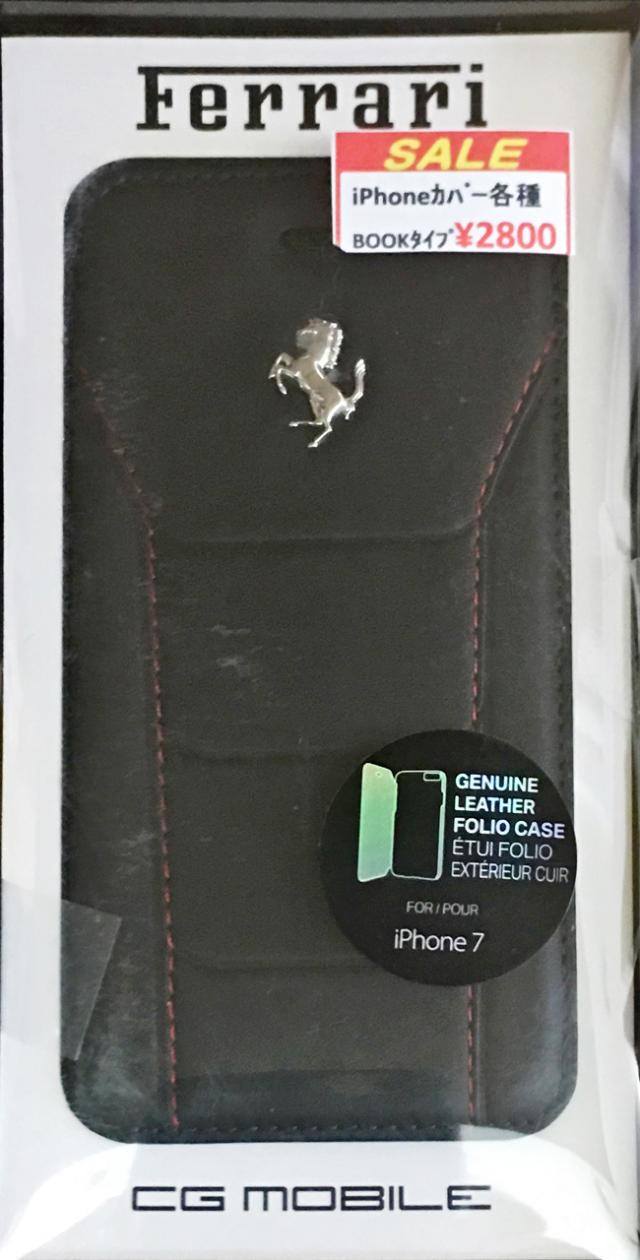 【アウトレットSALE品】フェラーリiPhone8/7/6S/6対応 高級本革手帳型ケース ブラック【SALE】¥2800