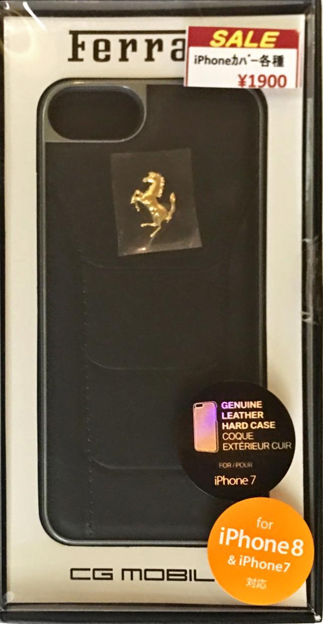【アウトレットSALE品】フェラーリiPhone8/7/6S/6対応 本革ハードケース ブラック 跳ね馬ゴールド 【SALE】¥1900