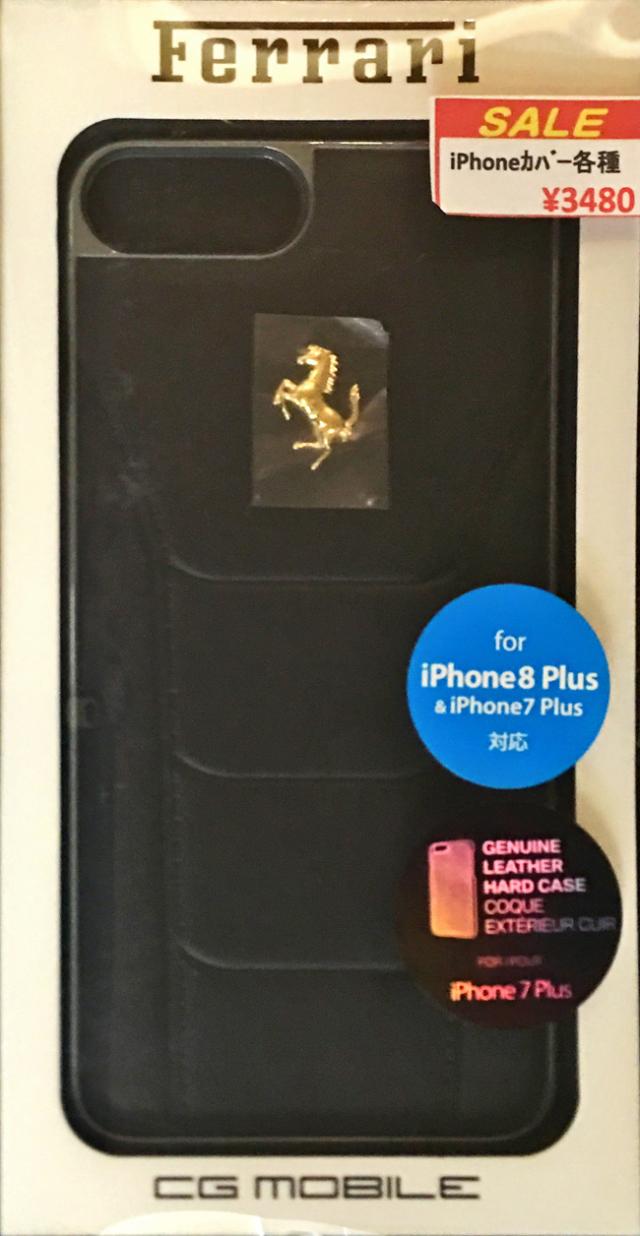 【アウトレットSALE品】フェラーリiPhone8Plus/7Plus対応 本革バックカバーケース ブラック 【SALE】¥3480