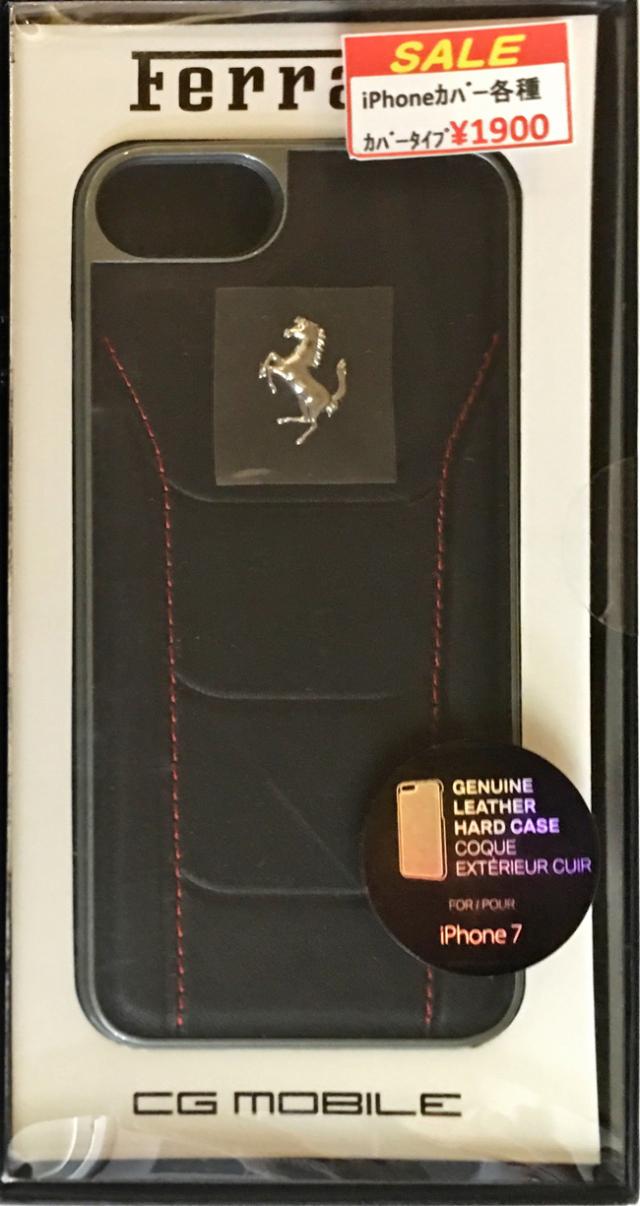 【アウトレットSALE品】フェラーリiPhone8/7/6S/6対応 本革ハードケース ブラック 跳ね馬シルバー 【SALE】¥1900