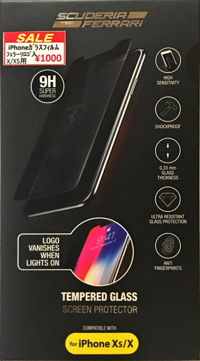 【アウトレットSALE品】フェラーリiPhoneXS/X専用 硬度9H 液晶保護フィルム(ガラス)【SALE】¥1000